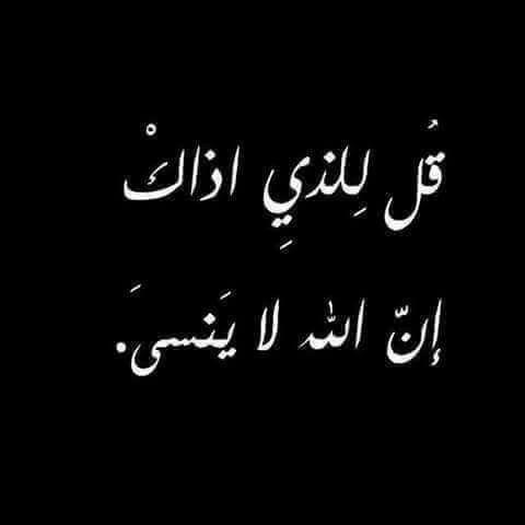 صور خيانة صور مكتوب عليها كلمات عن الخيانة بفبوف Islamic Love Quotes True Quotes Arabic English Quotes