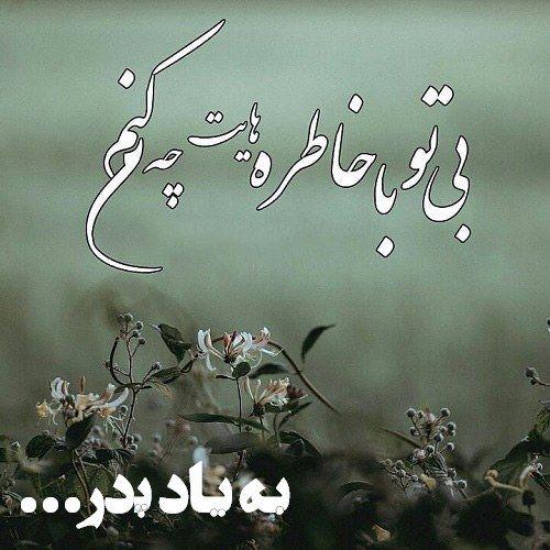 عکس پروفایل پدر فوت کرده 98 جدید I Miss You Quotes Persian Poetry Missing You Quotes