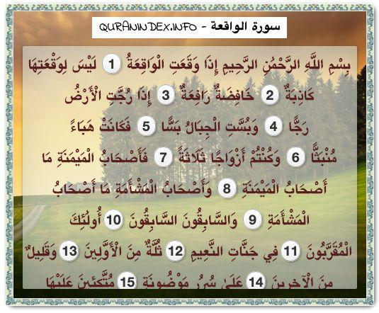 سورة الواقعه من ١ ١٦ Islam