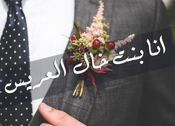 صور بنت خال العريس صور مكتوب عليها انا بنت خال العريس Home Decor Wedding Quotes Wedding