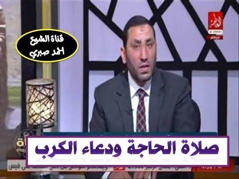 كيفية صلاة الحاجة ودعاء تفريج الكرب الشيخ أحمد صبري Talk Show Talk Scenes