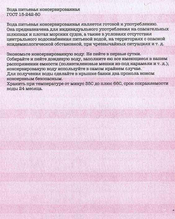 ZATO : Sergey Novikov:
