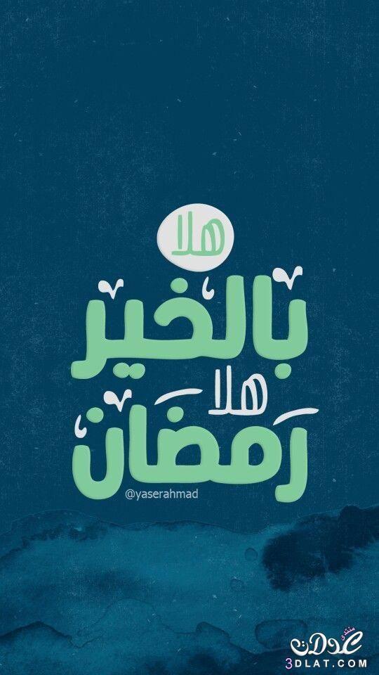 صور ورسائل رمضانية 2017 مضحكة ودينية للاصدقاء تهنئة رمضان كريم Ramadan Cards Ramadan Quotes Ramadan Kids