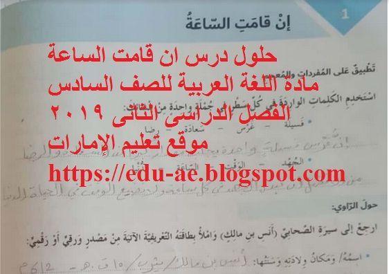 حلول درس إن قامت الساعة لغة عربية للصف السادس الفصل الدراسي الثاني 2019 Math Books Answers