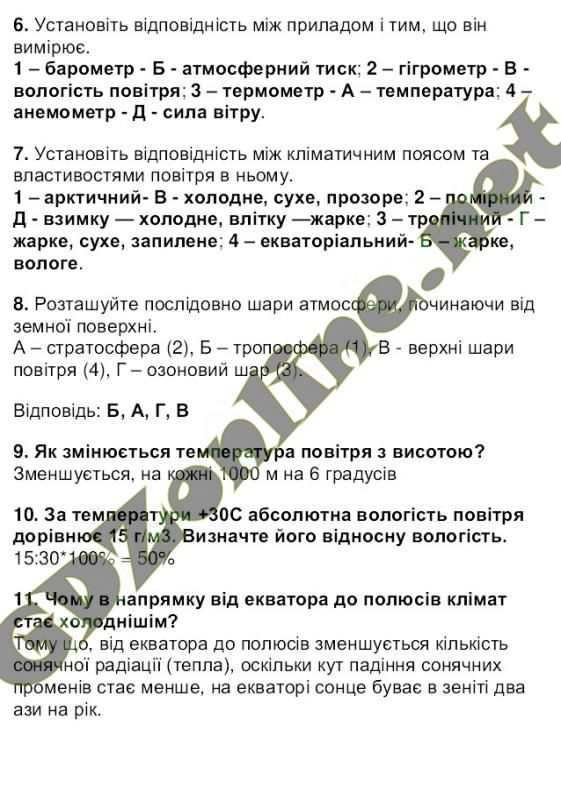 Гдз по немецкому языку для класса украинской школы басай