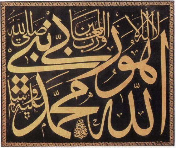 Calligrapher/ Hattat:  Sultan of the Ottoman Mahmud II (1784-1839) Mahmud II, was taught the art of calligraphy first by Gebecizade Mehmet Vasfi Efendi and later by Ustad Mustafa Rakim. Sultan II.Mahmud 'un hat çalışması 18.yy: