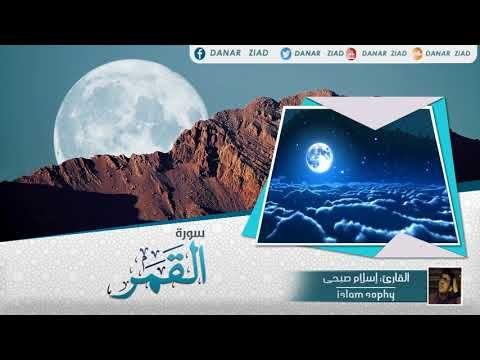 تلاوة وكأنها تفسر الآيات للقارئ إسلام صبحي من سورة القمر وجمیع تلاواتە موجودة في الوصف Youtube Islam Quran Islam Quran