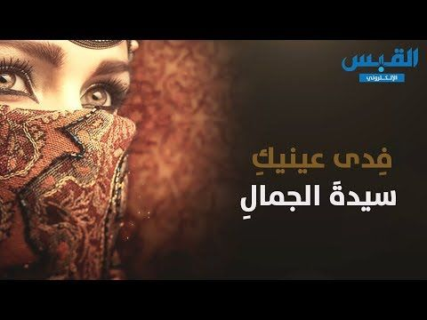 قصيدة ف دى عينيك بقلم الشاعر كريم العراقي Youtube Movie Posters Lockscreen Pandora Screenshot