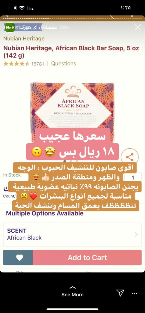 Pin By Yosha On ايهيرب African Black Soap Nubian Heritage Black Soap