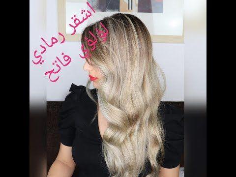 طريقة صبغ الشعر اشقر رمادي لؤلؤي فاتح مع حنان How To Tone Hair To Ash Blonde Youtube Hair Styles Beauty Hair