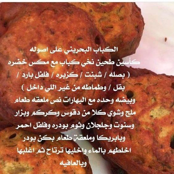 Pin By Pink On منوعات Arabic Food Food Beef