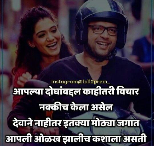 Pin By Archana Pawar On Life In 2020 With Images Marathi Quotes Words Wise