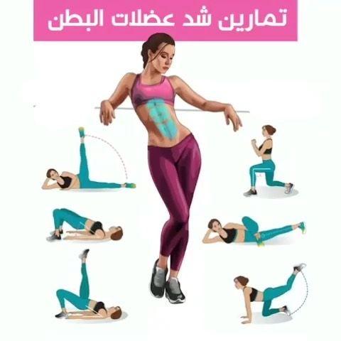 تمارين عفاف On Instagram صباح الورد تمارين شد منطقة البطن والارجل وإزالة ال Workout Plan Gym Fitness Workout For Women Gym Workout Tips