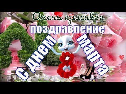 Krasivoe Pozdravlenie S 8 Marta Prikolnoe Video Pozdravleniya V