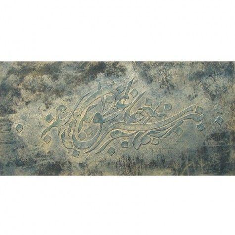 تابلو نقاشی / اسیر عشق / خوشنویسی رنگ و روغن و ترکیب مواد برجسته