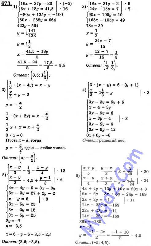 Готовые домашние задания по математике 5 класс 1 ч с.а.козлова