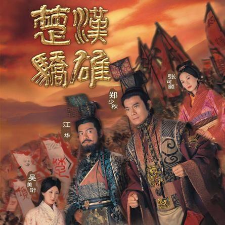 Phim Hán Sở kiêu hùng