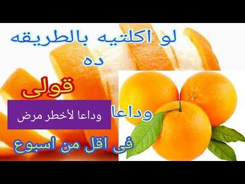 لن تصدق ببرتقاله واحده سوف تقضى على اخطر مرض فى اقل من اسبوع فقط لو اتبعت الطريقة الصحيحه لتحضيره Youtube Healthy Living Fruit Healthy