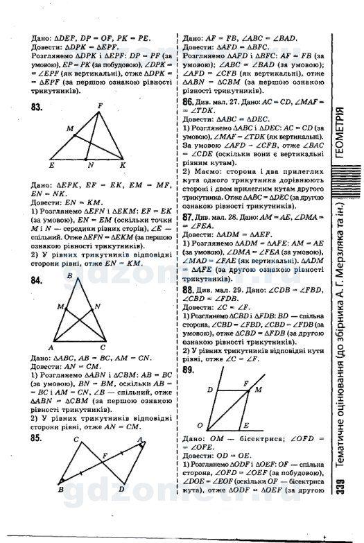 Бесплатное гдз по геометрии рабинович