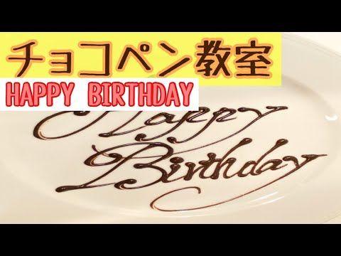 チョコペン教室 いろんなhappy Birthdayバリエーション 可愛いオシャレなチョコペンの書き方 How To Write With Chocolate Happybirthday Youtube チョコ デザートプレート 誕生日プレート