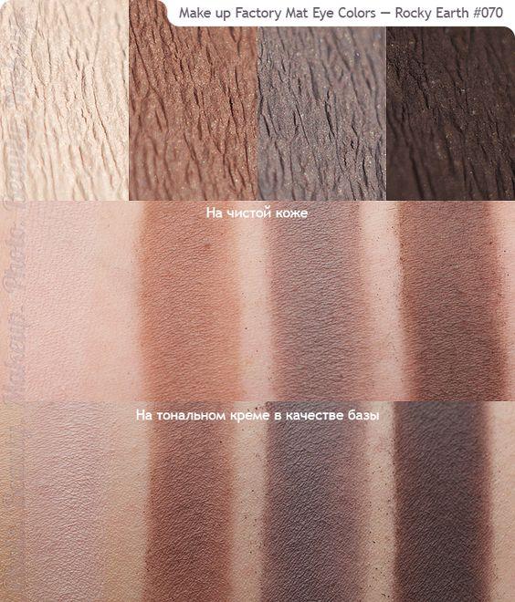 Rocky Earth №070 Make up Factory Mat Eye Colors