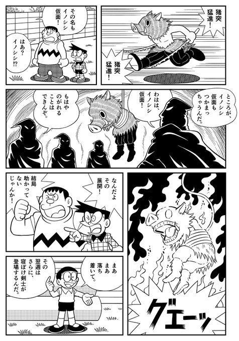 twitter 田中圭一 ドラえもん かわいい 滅