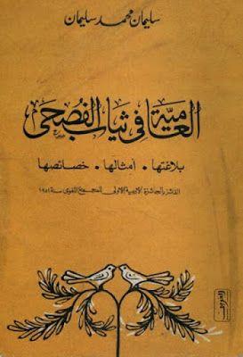 العامية في ثياب الفصحى بلاغتها أمثالها خصائصها سليمان محمد Pdf Books Blog Posts Pdf