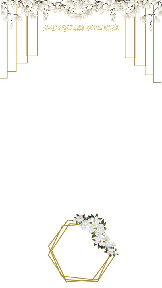 زواج فلتر زواج زفاف عرس عروس عريس Freetoedit Floral Wallpaper Phone Photo Frame Wallpaper Photo Collage Template