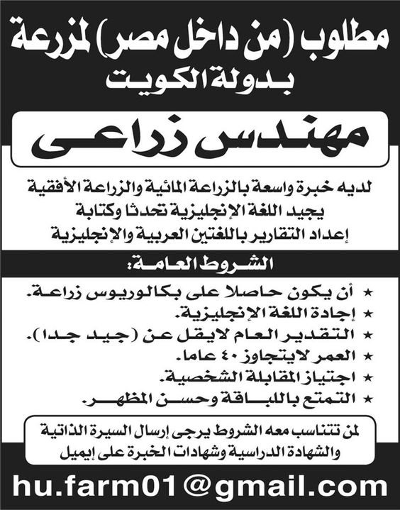 وظائف اهرام الجمعة 25 1 2019 جريدة الاهرام المصرية وظائف خالية Math Math Equations