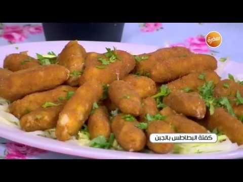طريقة تحضيركفتة البطاطس بالجبن غادة جميل Youtube Cooking Recipes Cooking Recipes