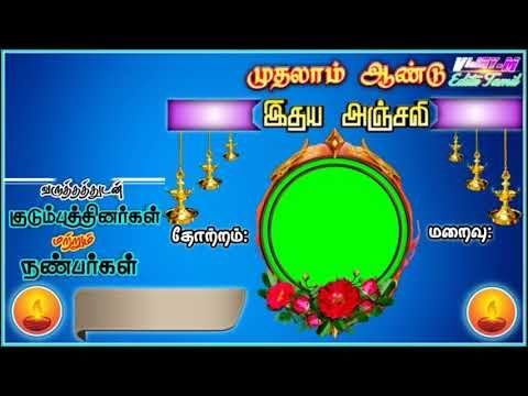 Kanneer Anjali Green Screen Empty Background Videowhatsapp Status Tamil Video Edit Kinemaster Youtube Greenscreen Video Editing Video