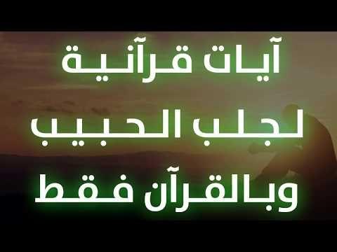ايات ودعاء جلب الحبيب من القران الكريم فقط صالحة في شهر رمضان الكريم Youtube Youtube Neon Signs Math