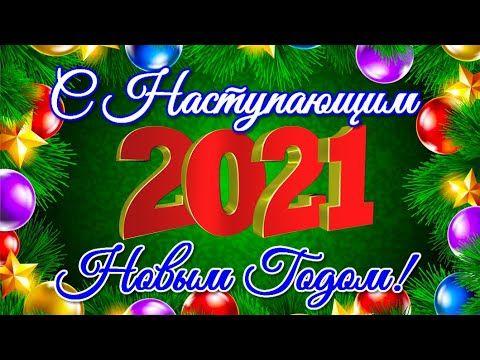S Nastupayushim Novym Godom 2021 Krasivoe Video Pozdravlenie Youtube Prazdnichnye Otkrytki Gravyura Na Stekle Novogodnie Pozhelaniya