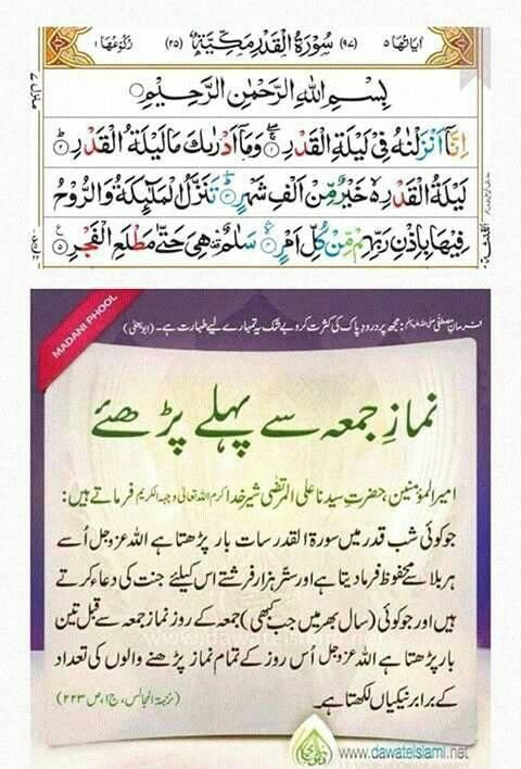 Pin By Hira Akram On Things To Wear In 2020 Islamic Messages Jumma Mubarak Quotes Islamic Quotes Quran