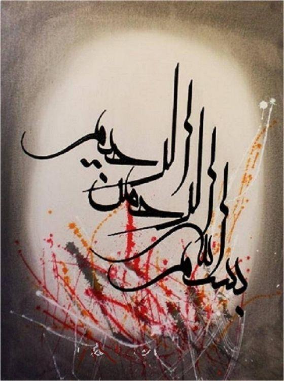 Contoh Gambar Kaligrafi : contoh, gambar, kaligrafi, Gambar, Kaligrafi, Bismillah, Contoh, Tulisan, Islam, Kaligrafi,, Gambar,, Lukisan