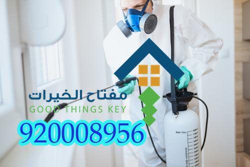 شركة مكافحة صراصير بالرياض 920008956 مكافحة ورش الصراصير Dyson Vacuum Home Appliances Vacuum