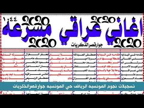 اغاني عراقي 2020 اختيار نسخه مسرعه Periodic Table Diagram