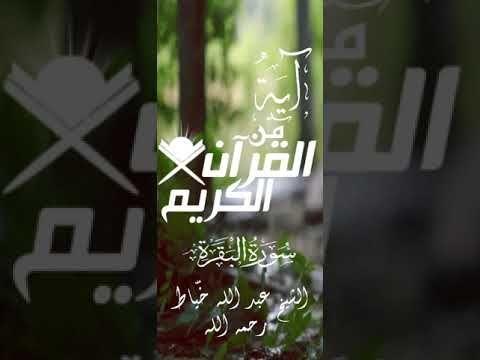 صباح الخير آية من القرآن الكريم تلاوة القارئ الشيخ عبدالله خياط رحمة الله