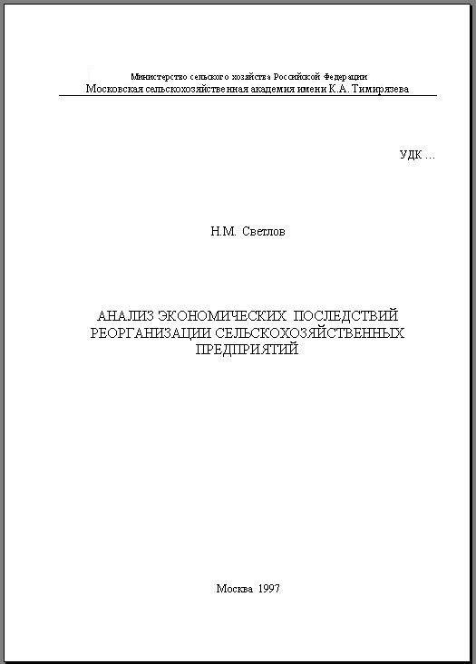 Титульный лист курсовой работы рфэи ecgrafap  Титульный лист курсовой работы рфэи
