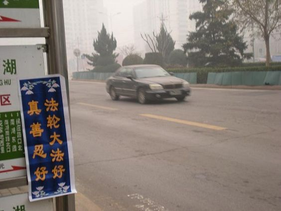 Falun Dafa Banners and Posters Appear on the Streets of Beijing