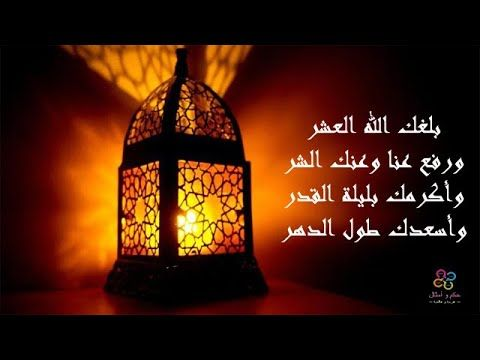 رمضان مبارك أجمل العبارات لتهنئة عائلتك و أصدقائك بقدوم شهر الخيرات Novelty Lamp Paper Lamp Table Lamp