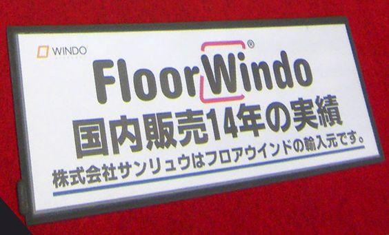 フロアウインド 床広告 展示会 JAPANSHOP