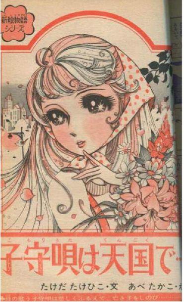fehyesvintagemanga: left: Abe Takako right: popular manga in the same issue of the same magazine featuring Abe Takako