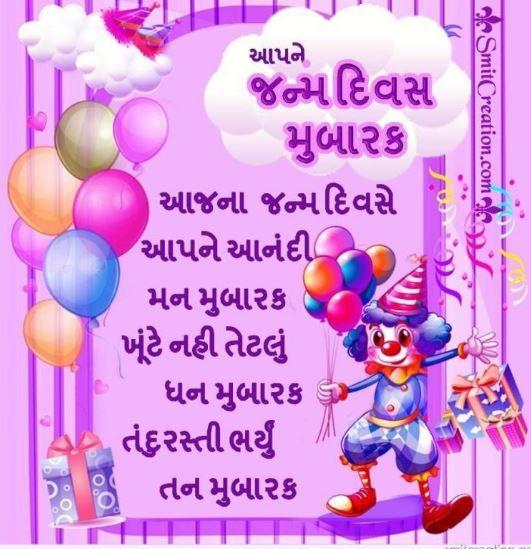 Happy Birthday Wishes In Gujarati Happy Birthday Fun Happy