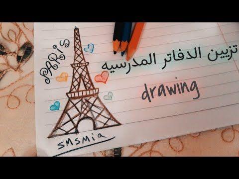 تزيين الدفاتر من الداخل خطوة بخطوة رسم برج إيفل للبنات Drawing Back To School Paris Youtube Drawings Art Novelty Sign