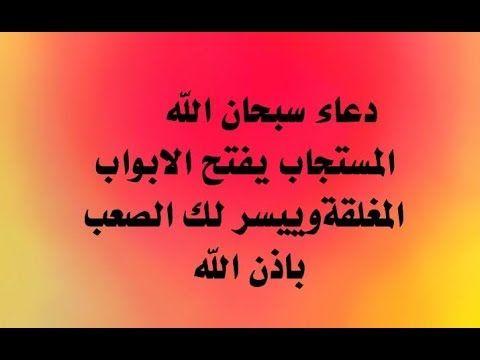 دعاء سبحان الله المستجاب يفتح الابواب المغلقة وييسر لك الصعب باذن الله Youtube Youtube Music Arabic