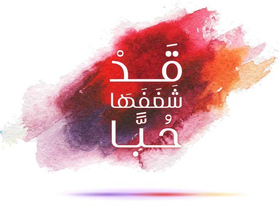 https://flic.kr/p/DtxzYR   Hajar Font   خط هاجر   rtltype.com/rtl-hajar-هاجر/