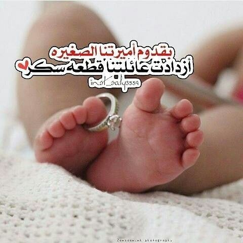 Pin By Ahmed On Quotes Mix Welcome Baby Girls Baby Themes Cute Kids Pics