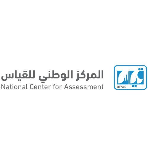 اختبارات القياس Qiyas In 2021