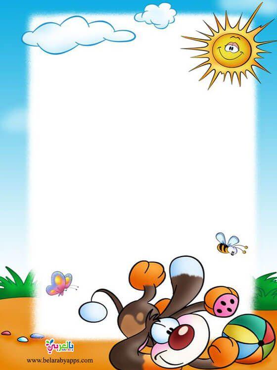 تصميم اطارات اطفال للكتابة اشكال روعة مفرغة للكتابة 2020 براويز للكتابة عليها بالعربي نتعلم Kids Frames Printable Frames Butterfly Photos